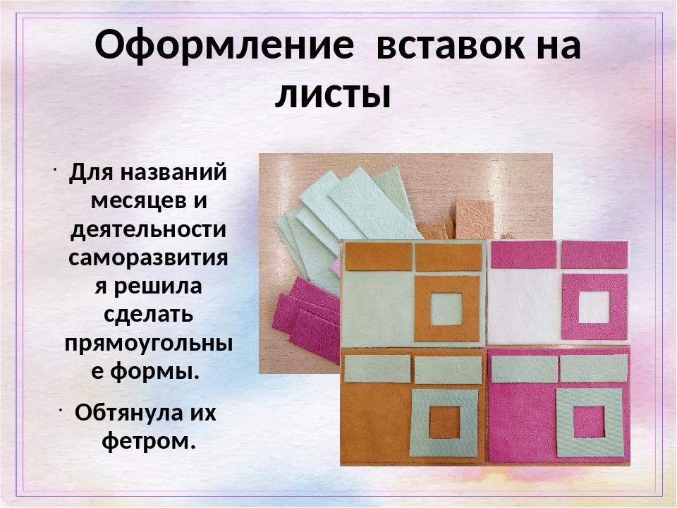 Оформление вставок на листы Для названий месяцев и деятельности саморазвития...