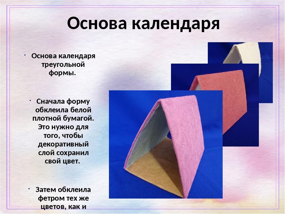 Основа календаря Основа календаря треугольной формы. Сначала форму обклеила б...