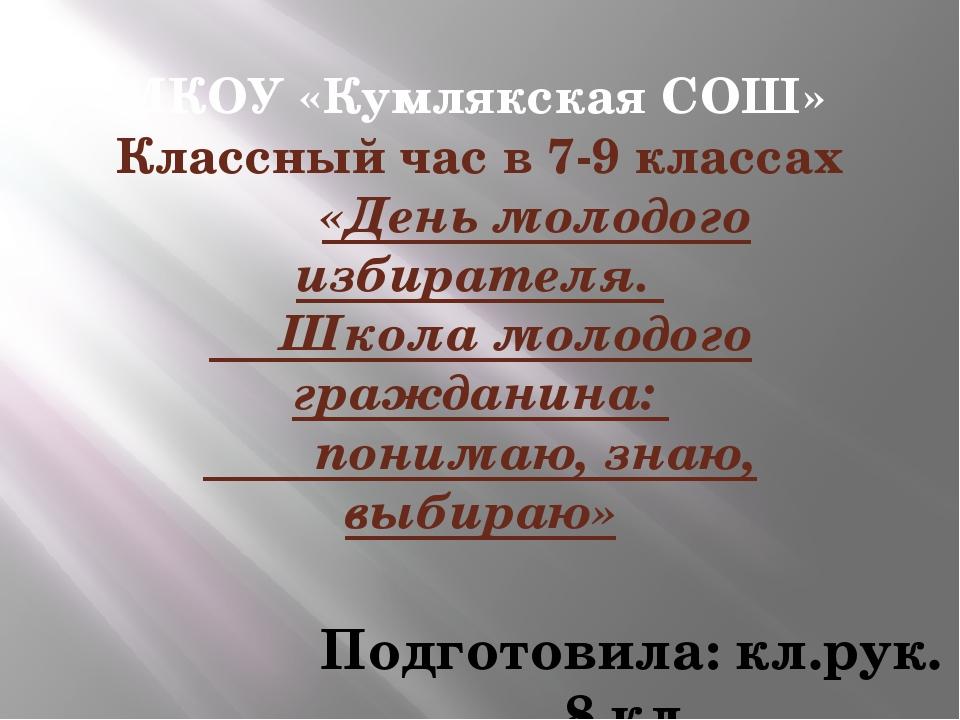 МКОУ «Кумлякская СОШ» Классный час в 7-9 классах «День молодого избирателя. Ш...