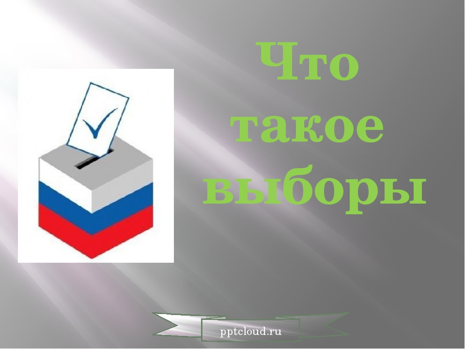 Что такое выборы pptcloud.ru