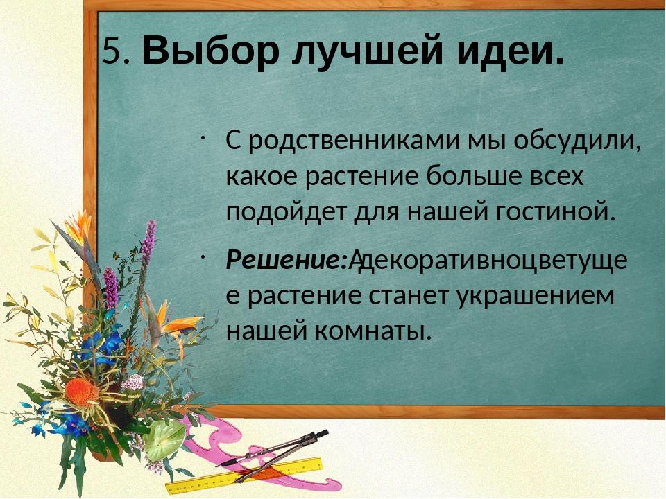 5. Выбор лучшей идеи. С родственниками мы обсудили, какое растение больше все...
