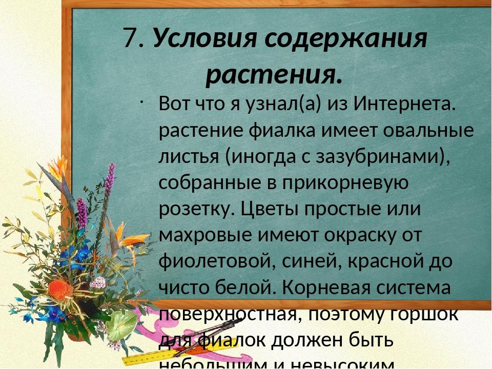 7. Условия содержания растения. Вот что я узнал(а) из Интернета. растение фиа...