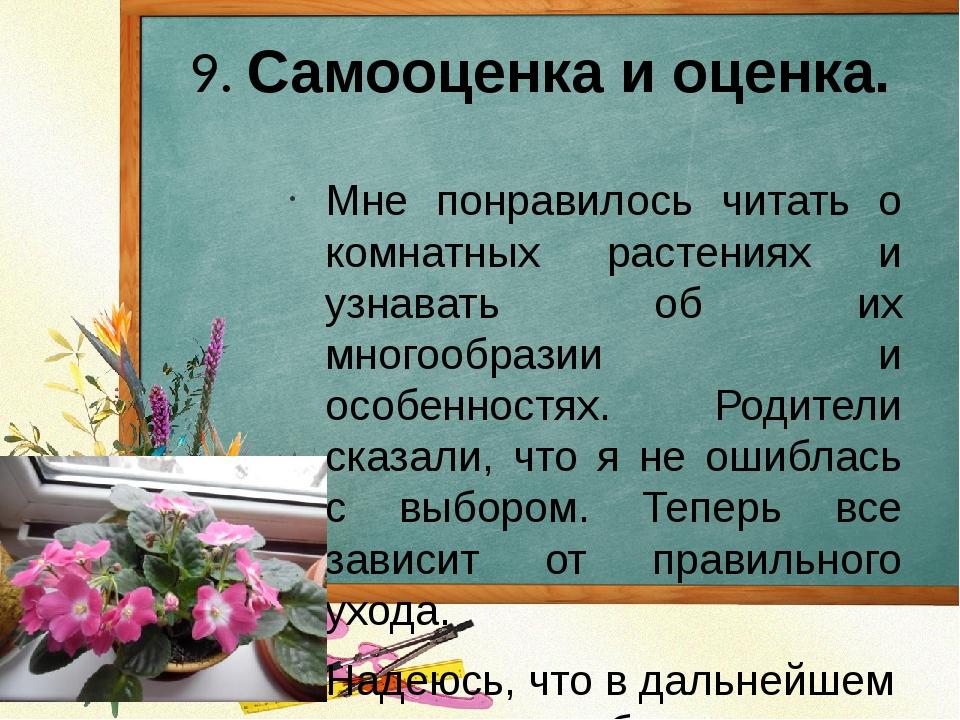 9. Самооценка и оценка. Мне понравилось читать о комнатных растениях и узнава...
