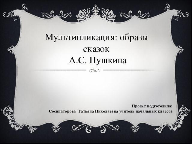 Сказки пушкина курсовая работа 6914