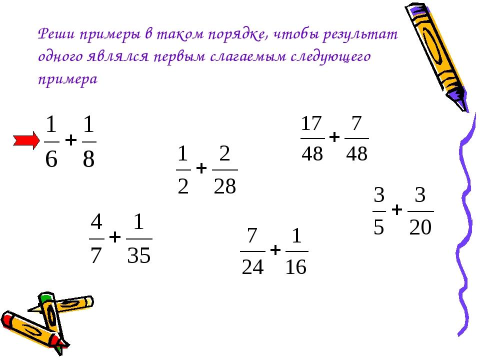 Реши примеры в таком порядке, чтобы результат одного являлся первым слагаемым...