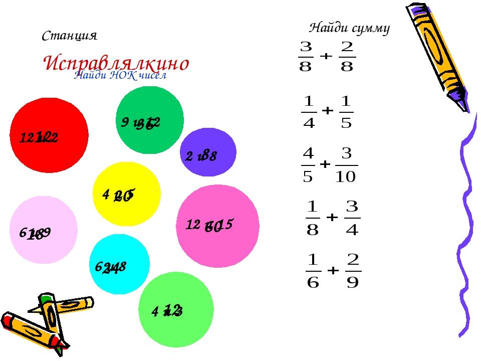 Станция Исправлялкино Найди НОК чисел 12 и 2 6 и 8 4 и 5 6 и 9 4 и 3 12 и 15...