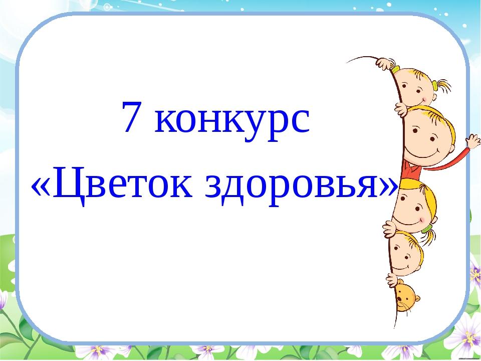7 конкурс «Цветок здоровья»