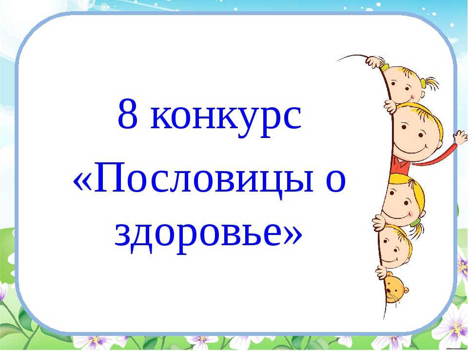 8 конкурс «Пословицы о здоровье»