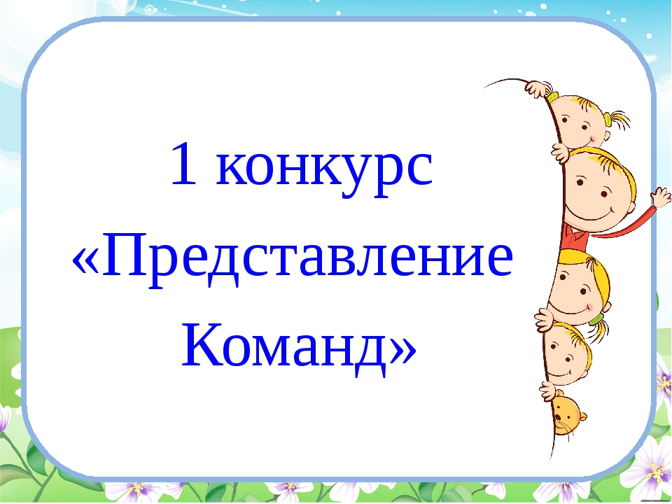 1 конкурс «Представление Команд»