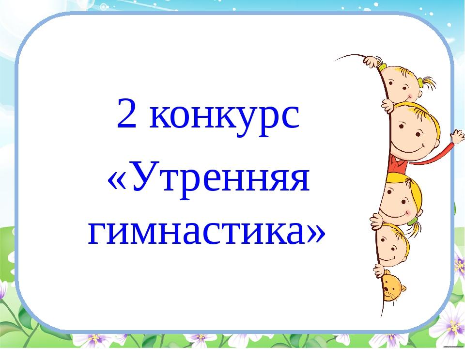 2 конкурс «Утренняя гимнастика»