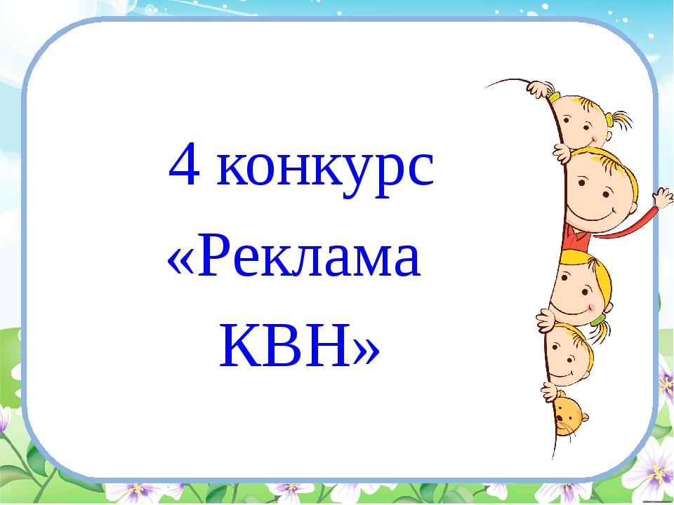 4 конкурс «Реклама КВН»
