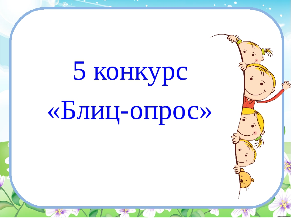 5 конкурс «Блиц-опрос»