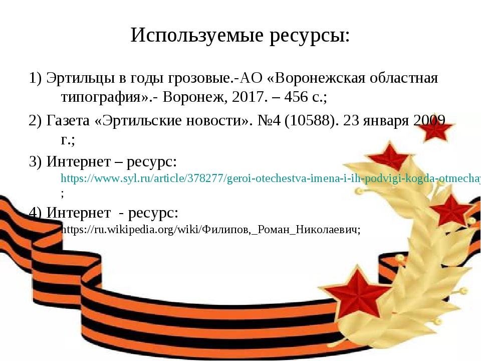 Используемые ресурсы: 1) Эртильцы в годы грозовые.-АО «Воронежская областная...