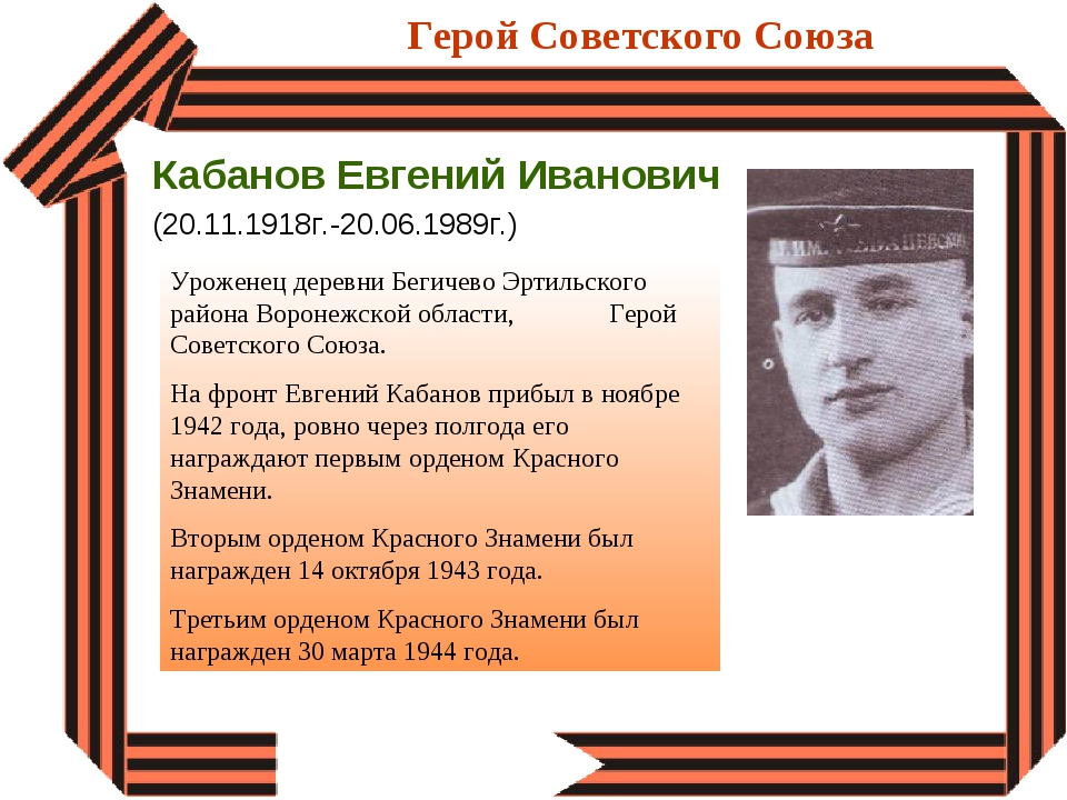 Герой Советского Союза Кабанов Евгений Иванович (20.11.1918г.-20.06.1989г.) У...