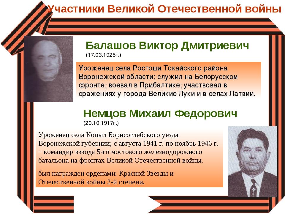 Уроженец села Ростоши Токайского района Воронежской области; служил на Белор...