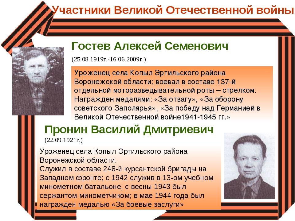 Гостев Алексей Семенович (25.08.1919г.-16.06.2009г.) Уроженец села Копыл Эрти...