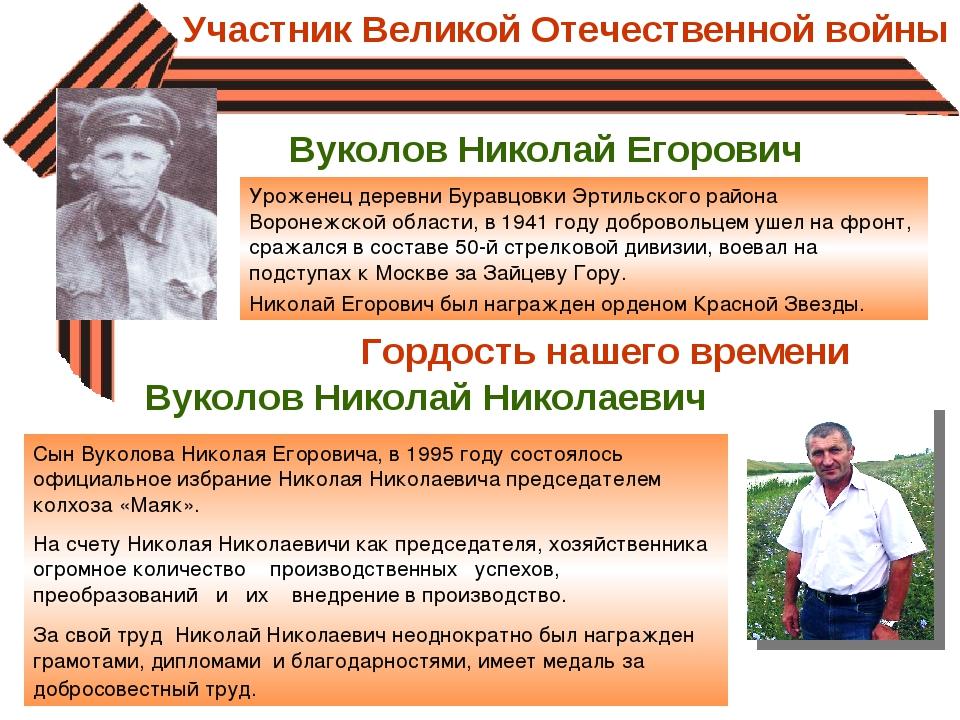 Уроженец деревни Буравцовки Эртильского района Воронежской области, в 1941 го...