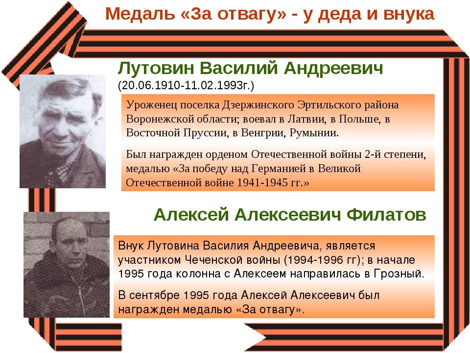 Медаль «За отвагу» - у деда и внука Уроженец поселка Дзержинского Эртильского...