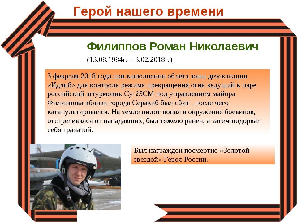 Герой нашего времени Филиппов Роман Николаевич (13.08.1984г. – 3.02.2018г.) 3...