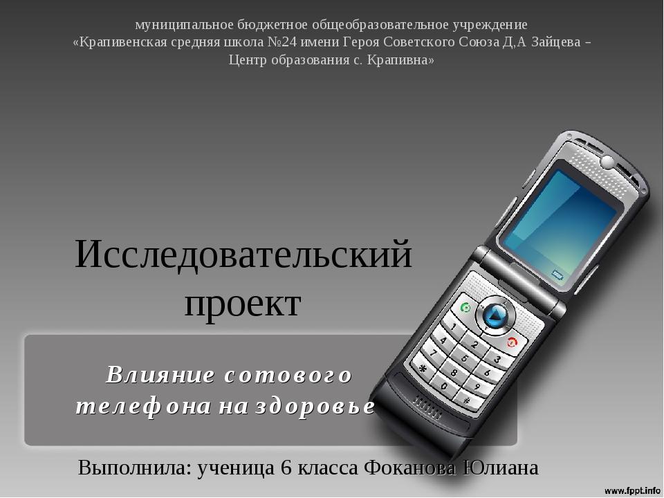 Влияние сотового телефона на здоровье Исследовательский проект Выполнила: уче...