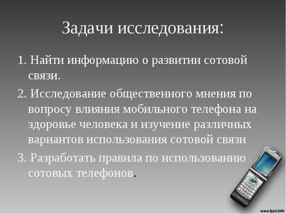 Задачи исследования: 1. Найти информацию о развитии сотовой связи. 2. Исследо...