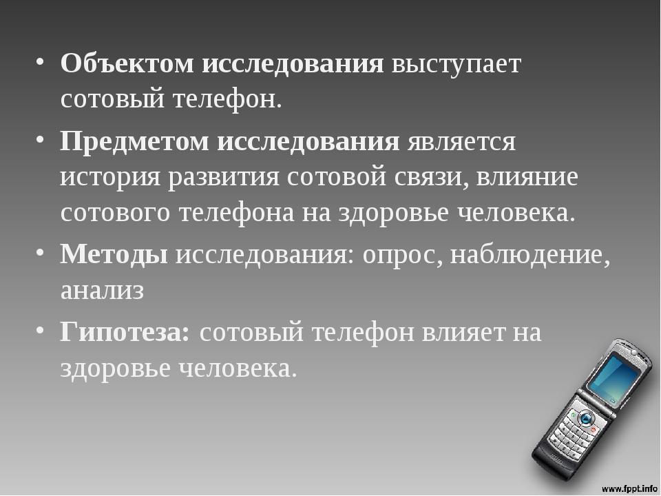 Объектом исследования выступает сотовый телефон. Предметом исследования явля...