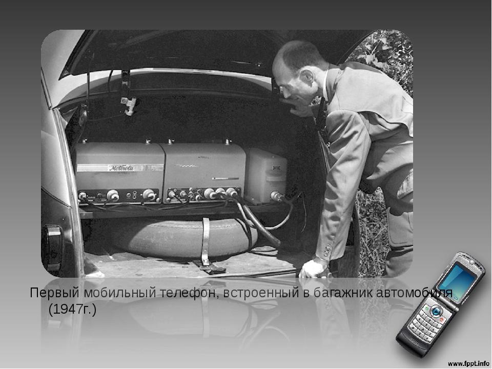 Title Первый мобильный телефон, встроенный в багажник автомобиля (1947г.)