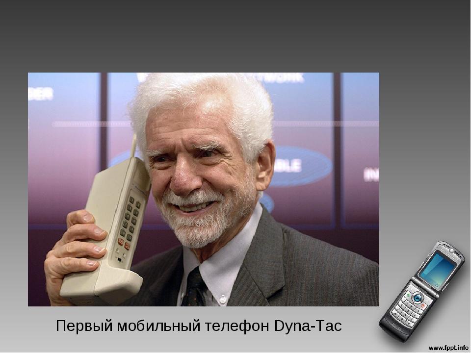 Первый мобильный телефон Dyna-Tac