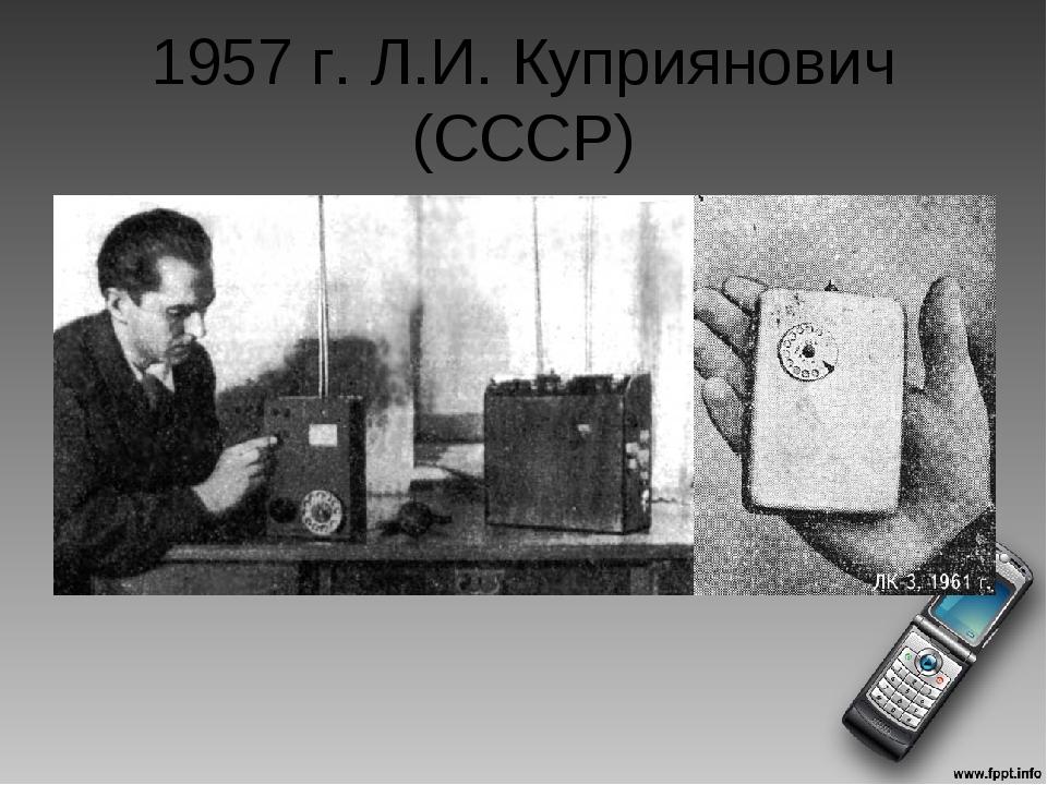 1957 г. Л.И. Куприянович (СССР)