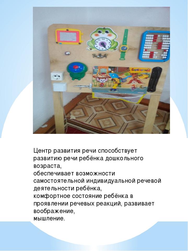 Центр развития речи способствует развитию речи ребёнка дошкольного возраста,...
