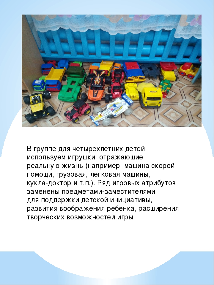В группе для четырехлетних детей используем игрушки, отражающие реальную жиз...