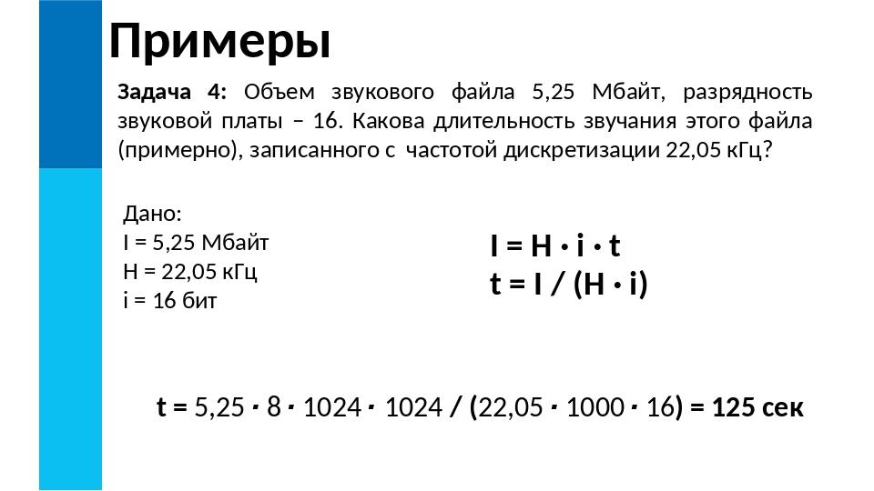 Решение задач на звуковые файлы матрицы решение задач примеры