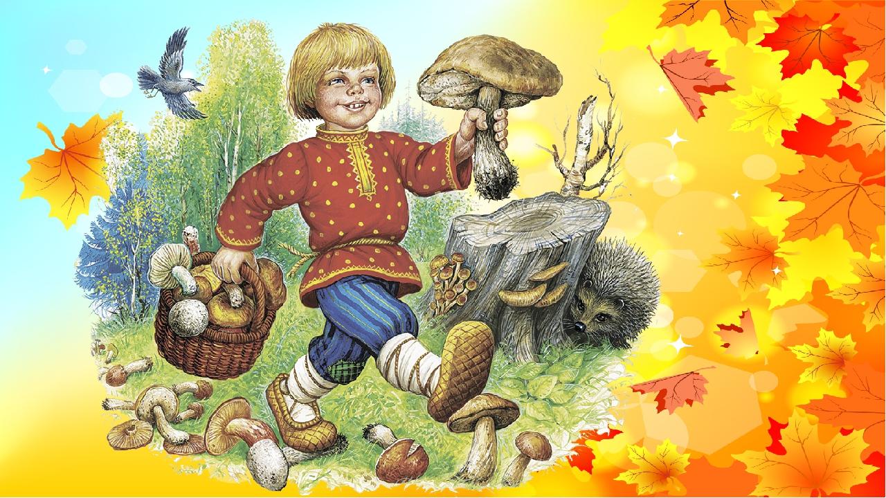 Кто собирает открытки с грибами