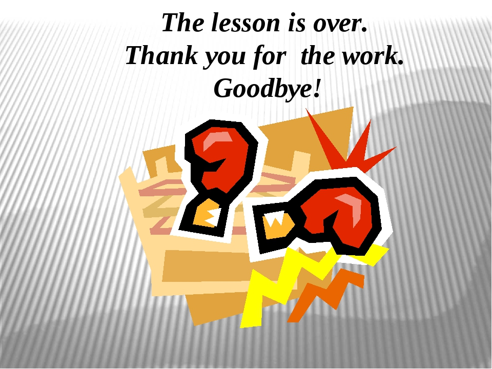 The lesson is over. Thank you for the work. Goodbye!