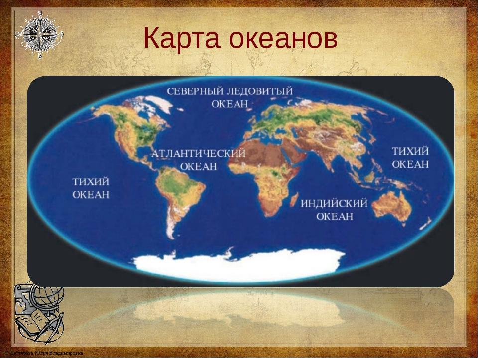 Океаны мира на карте с названиями фото
