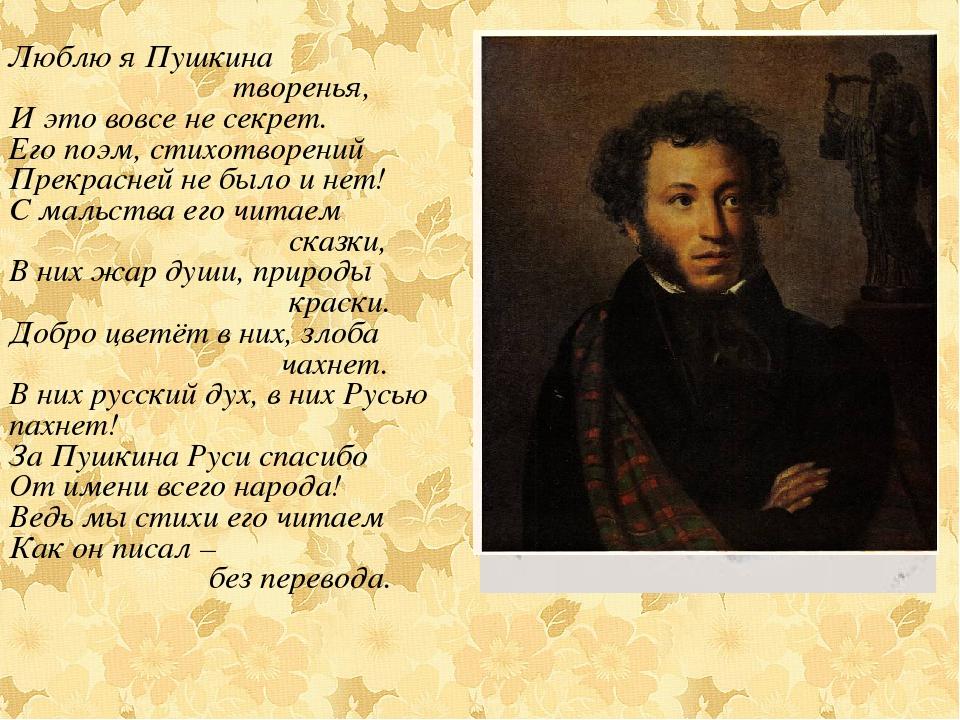 Все стихи александр пушкин и фото его