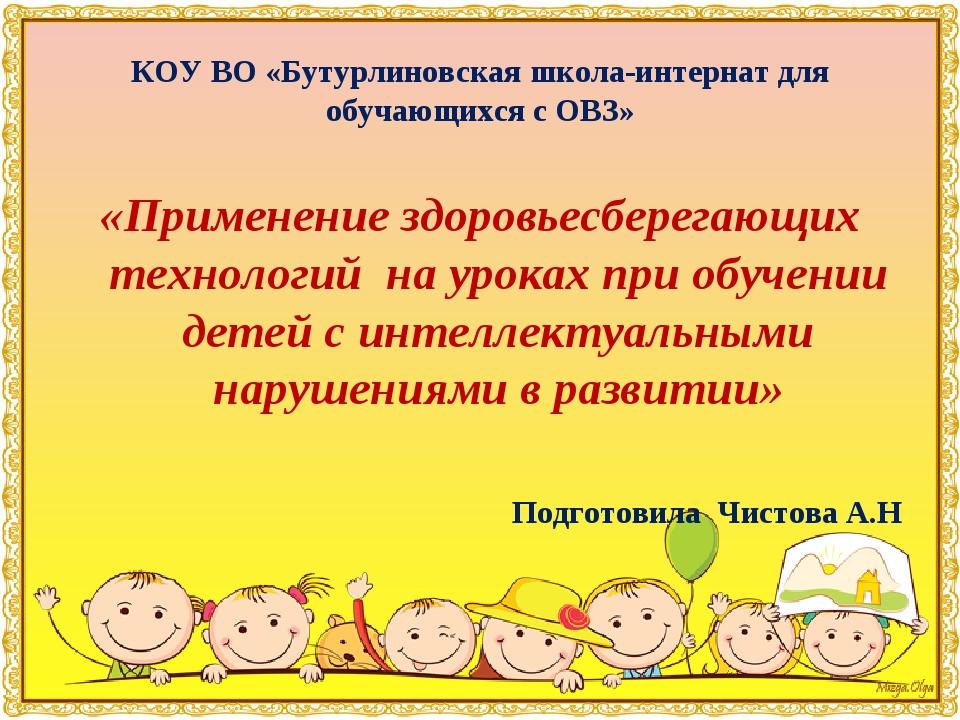 КОУ ВО «Бутурлиновская школа-интернат для обучающихся с ОВЗ» «Применение здор...