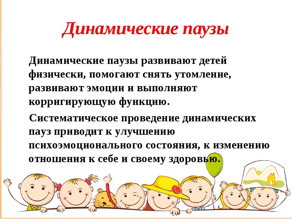 Динамические паузы Динамические паузы развивают детей физически, помогают сня...
