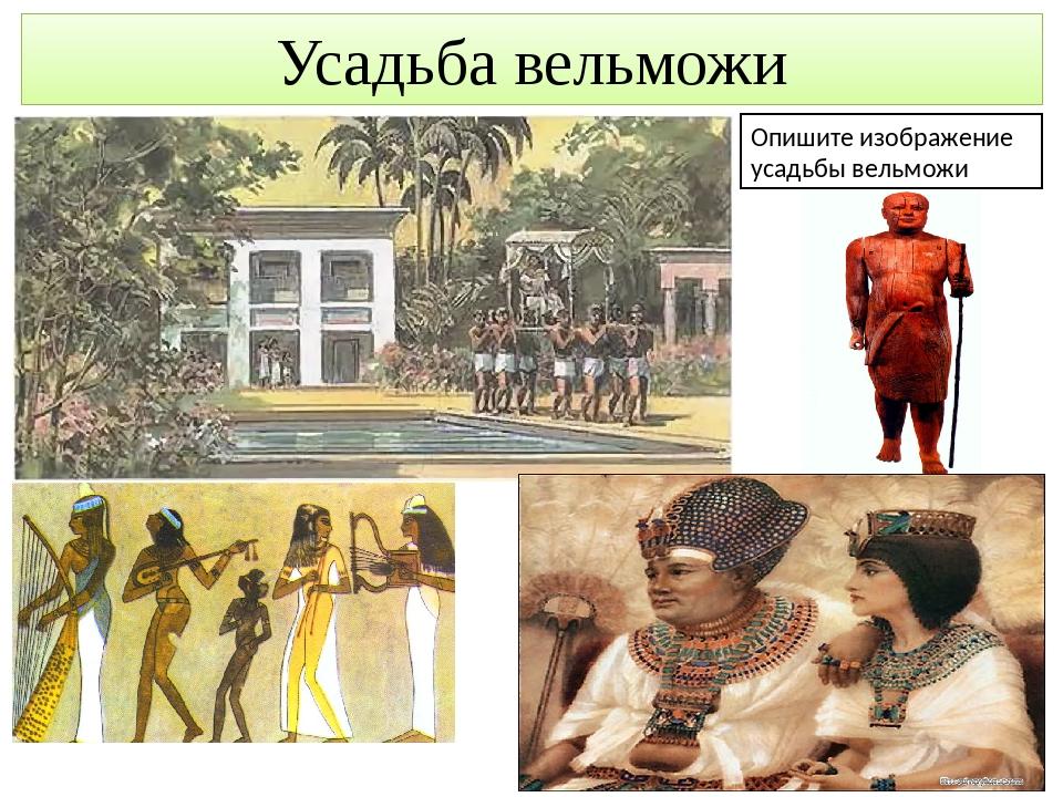 картинки древний египет вельможи