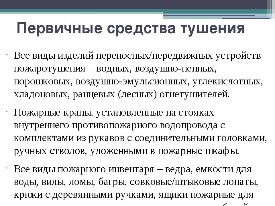 Первичные средства тушения Все виды изделий переносных/передвижных устройств...