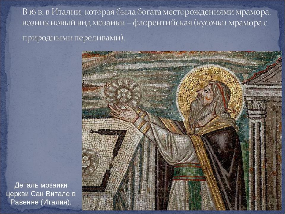 Деталь мозаики церкви Сан Витале в Равенне (Италия).