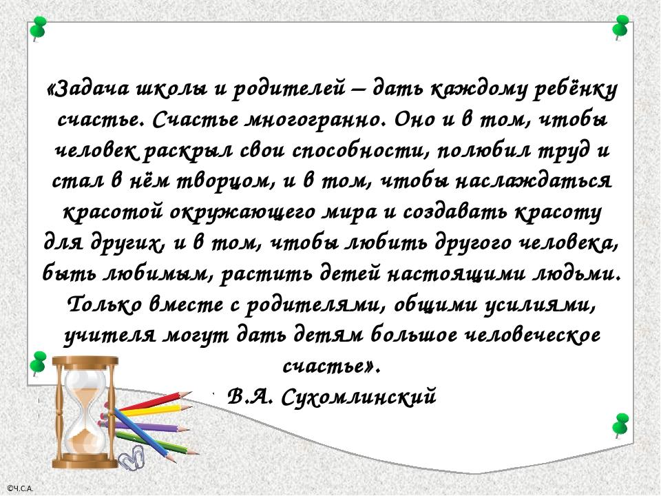 «Задача школы и родителей – дать каждому ребёнку счастье. Счастье многогранно...