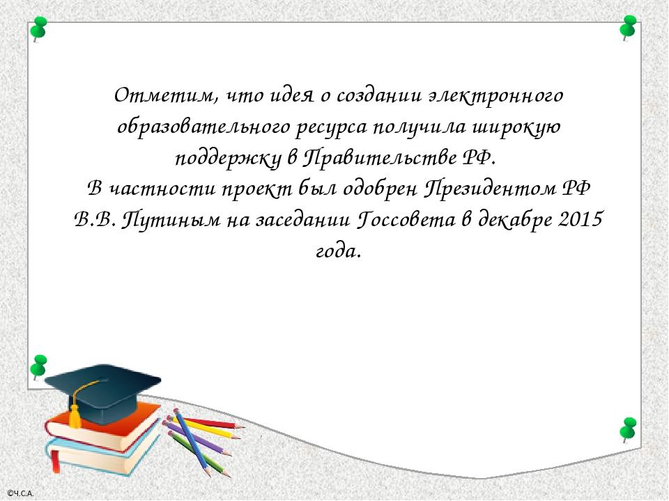 Отметим, что идея о создании электронного образовательного ресурса получила ш...