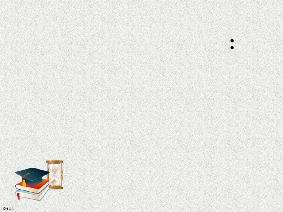 Что такое РЭШ: цели и задачи электронного образовательного ресурса ©Ч.С.А.