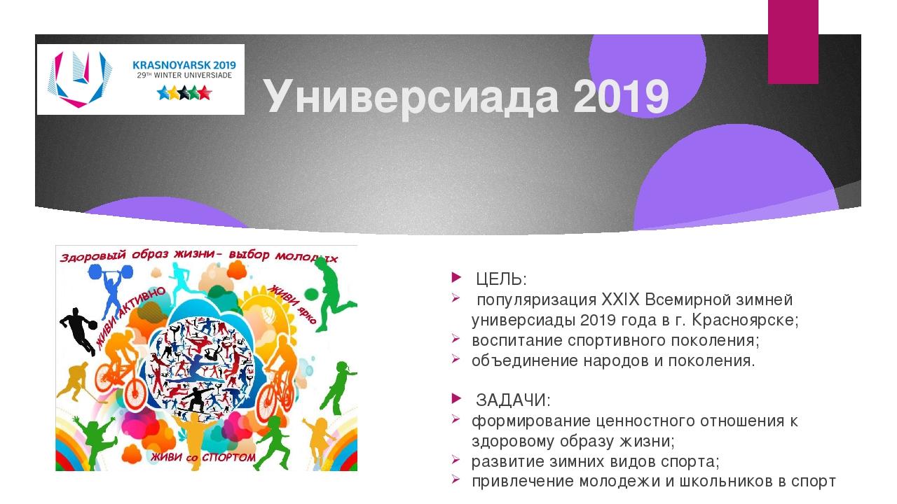 Универсиада 2019 ЦЕЛЬ: популяризация XXIX Всемирной зимней универсиады 2019 г...