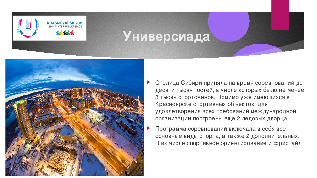 Универсиада Столица Сибири приняла на время соревнований до десяти тысяч гост...
