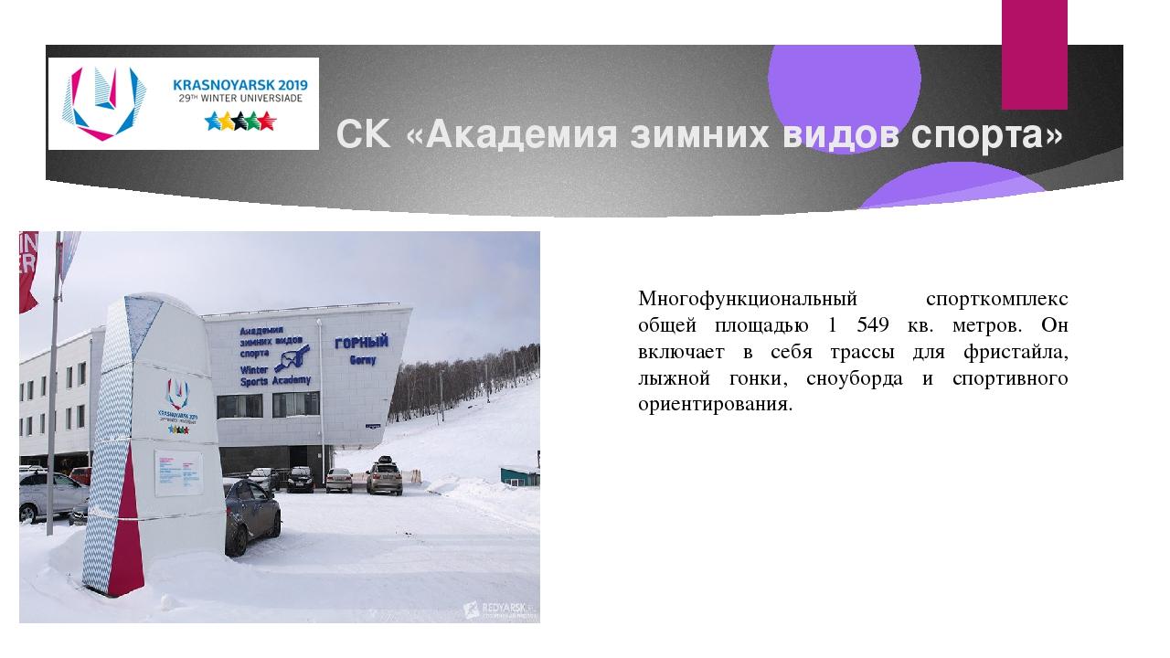 СК «Академия зимних видов спорта» Многофункциональный спорткомплекс общей пло...