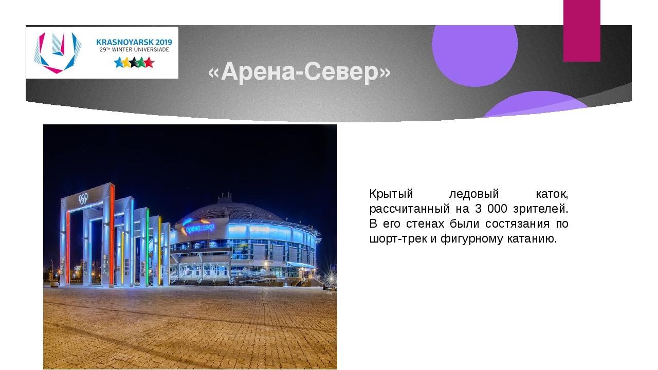«Арена-Север» Крытый ледовый каток, рассчитанный на 3 000 зрителей. В его сте...