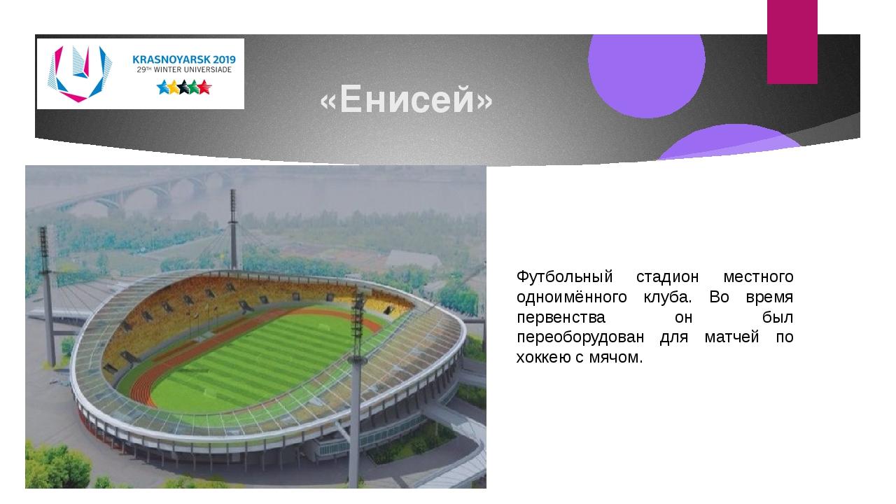 «Енисей» Футбольный стадион местного одноимённого клуба. Во время первенства...