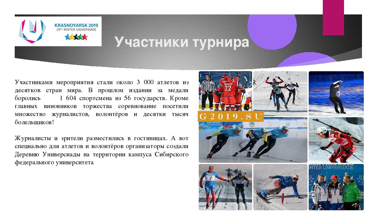 Участники турнира Участниками мероприятия стали около 3 000 атлетов из десятк...